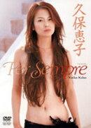 DVD>久保恵子:Per sempre