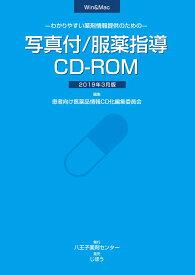 わかりやすい薬剤情報提供のための 写真付/服薬指導CD-ROM 2019年3月版 [ 患者向け医薬品情報CD化編集委員会 ]