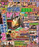 ぱちんこオリ術メガMIX vol.45