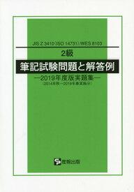 2級筆記試験問題と解答例(2019年度版実題集) JIS Z 3410(ISO 14731)/WES 2014年秋〜2018年春実施分 [ 産報出版 ]