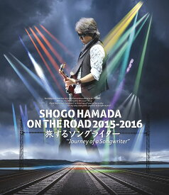 "SHOGO HAMADA ON THE ROAD 2015-2016 旅するソングライター ""Journey of a Songwriter""【Blu-ray】 [ 浜田省吾 ]"