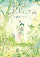 星が原あおまんじゅうの森(5)