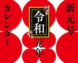 書き込み式新元号カレンダー4月始まり(B6卓上)(2019年) ([カレンダー])