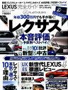 LEXUS完全ガイド MONOQLO特別編集 (100%ムックシリーズ 完全ガイドシリーズ 250)