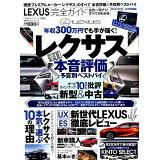 LEXUS完全ガイド (100%ムックシリーズ 完全ガイドシリーズ 250)