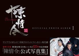 陳情令 公式写真集 1(仮) (TVガイドMOOK)