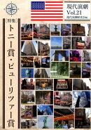現代演劇(vol.21)