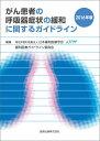 がん患者の呼吸器症状の緩和に関するガイドライン(2016年版) [ 日本緩和医療学会 ]