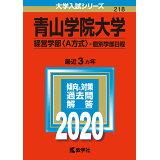 青山学院大学(経営学部〈A方式〉-個別学部日程)(2020) (大学入試シリーズ)
