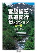 宮脇俊三鉄道紀行セレクション