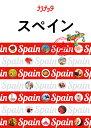 スペイン (マニマニ)