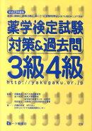 薬学検定試験対策&過去問3級4級(〔平成23年度版〕)