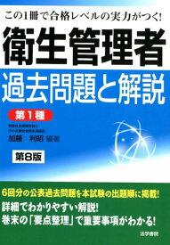 衛生管理者過去問題と解説〈第1種〉第8版 [ 加藤利昭 ]