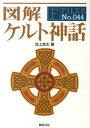 図解ケルト神話 (F-files) [ 池上良太 ]