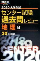 大学入試センター試験過去問レビュー地理B(2020)