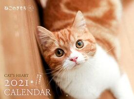ねこのきもちカレンダー(2021) ([カレンダー])