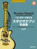 ソロ・ギターで奏でるスタジオジブリ名曲集 『風の谷のナウシカ』から『思い出のマーニー』まで