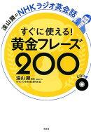 すぐに使える!黄金フレーズ200