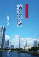 横浜の空 五行歌恋物語