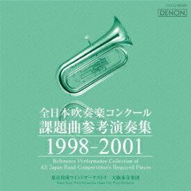 全日本吹奏楽コンクール課題曲参考演奏集 1998-2001 [ (クラシック) ]