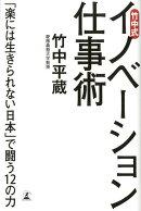 竹中式イノベーション仕事術