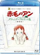劇場版 赤毛のアン〜グリーンゲーブルズへの道〜【Blu-ray】