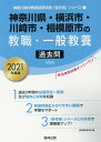 神奈川県・横浜市・川崎市・相模原市の教職・一般教養過去問(2021年度版) (神奈川県の教員採用試験「過去問」シリ…