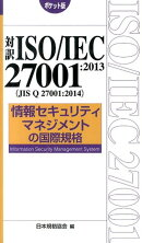 対訳ISO/IEC27001:2013(JIS Q 27001:2014)情報セ