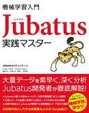 機械学習入門Jubatus実践マスター