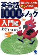 英会話1000本ノック(入門編)