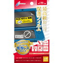 New 3DS LL 用 液晶保護フィルム Premium