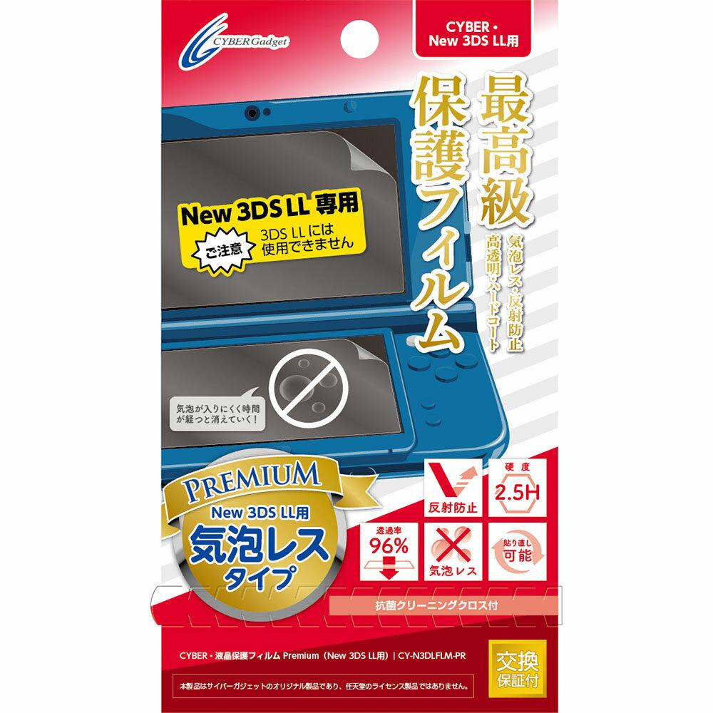 New 3DS LL 用 液晶保護フィルム Premium