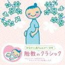 赤ちゃんクラシック「胎教のクラシック」(2CD)