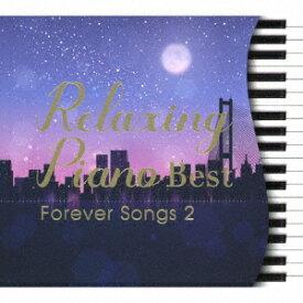 リラクシング・ピアノ〜ベスト フォーエバー・ソングス2 [ (ヒーリング) ]