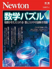 Newton別冊 数学パズル