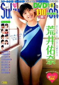 Suku→Boh(vol.13(2019夏号)) (KAIOHSHA MOOK)