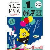 日本一楽しい学習ドリルうんこドリルかん字もんだいしゅう編小学1年生 (うんこドリルシリーズ)