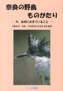 奈良の野鳥ものがたり