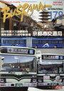 バスラマインターナショナル(No.178(2020 MAR) 特集:2020電気バス最新動向国産連節バス初号車登場/バス事