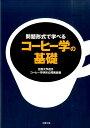 コーヒー学の基礎 問題形式で学べる [ 全国大学連合 ]