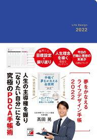 夢をかなえるライフデザイン手帳2022 [ 高田 晃 ]