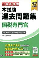 本試験過去問題集国税専門官(2019年度採用版)