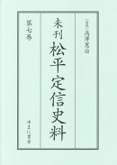 未刊松平定信史料(第7巻)