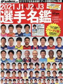J1&J2&J3選手名鑑ハンディ版(2021) (NSK MOOK サッカーダイジェスト責任編集)