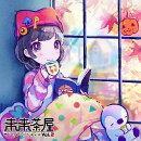 未来茶屋vol.2