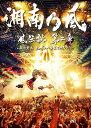 「風伝説 第二章〜雑巾野郎 ボロボロ一番星TOUR2015〜」【初回生産限定盤2DVD+CD】 [ 湘南乃風 ]