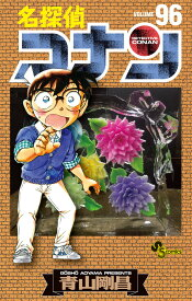 名探偵コナン(96) (少年サンデーコミックス) [ 青山 剛昌 ]