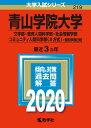 青山学院大学(文学部・教育人間科学部・社会情報学部・コミュニティ人間科学部〈A方式〉-個別学部日程) 2020年版;No…