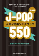 保存版J-POP人気&定番ソングブック550