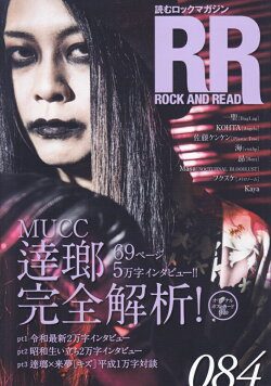 ROCK AND READ(084)